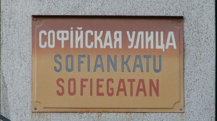 Софийская улица - знак