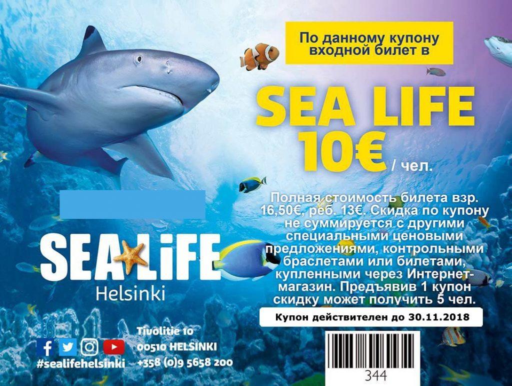 Скидка на посещение SeaLife в Хельсинки